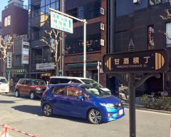 「甘酒横丁」の案内表示。通りは東西約400メートルの商店街だ