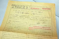 文庫開設へボランティアの参加を呼び掛けた大空小PTAの「学年部だより」(1969年)