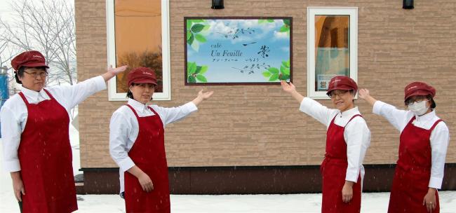 市街地に10年ぶりカフェオープン 新得