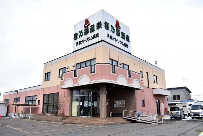 君乃湯温泉、3月末で閉業 54年の歴史に幕