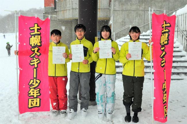 4人が難関検定に合格 士幌基礎スキー少年団
