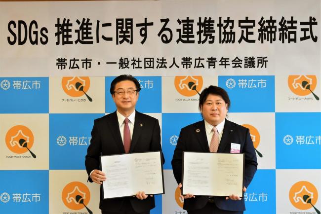 JCI帯広と市が「SDGs」で連携協定