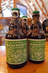 士幌ラベルの「旅のはじまりのビール」