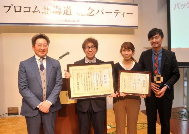 パッケージコンテスト入賞者を表彰 プロコム北海道