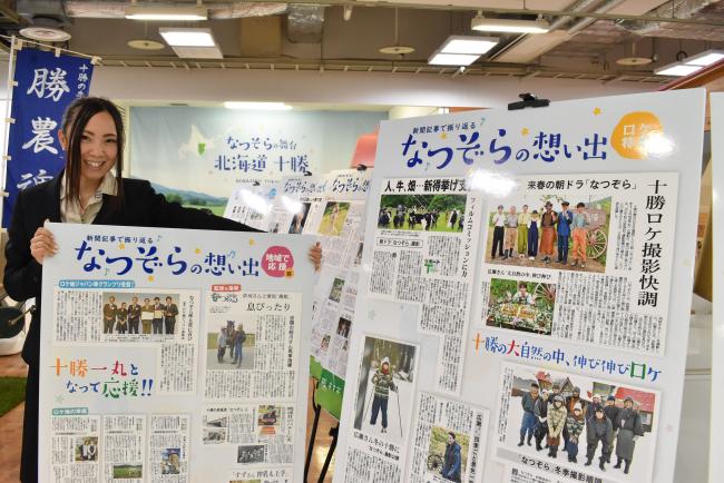 勝毎の記事で「なつぞら」回顧 帯広駅エスタに展示