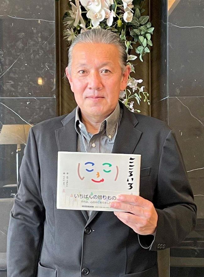 新得町出身の安倍さん、初の絵本出版