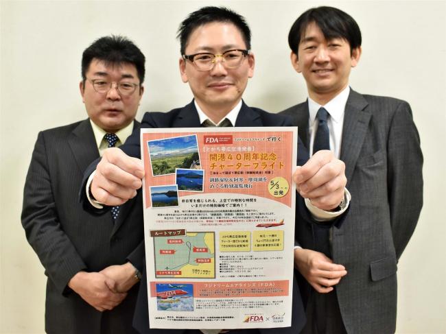 GWに道東を空で巡るフライトツアー 日本旅行などが企画 FDAの機材を使用