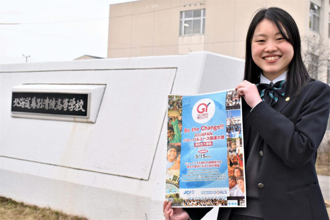 JCI JAPAN グローバルユース国連大使に幕別清陵高校の島崎さん