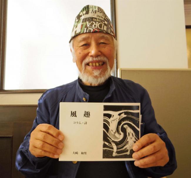 大崎さんがコラム・詩集を出版 新得