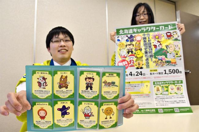 十勝圏複合事務組合が「北海道キャラクターカード」 24日から配布