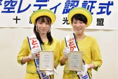 27代の青空レディに就任した(左から)松野さん、田所さん