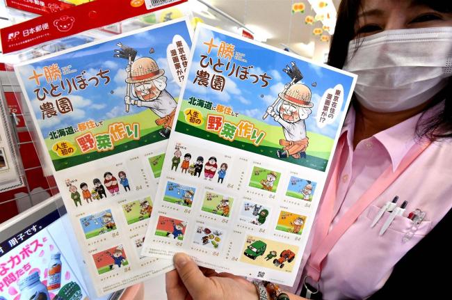 「十勝ひとりぼっち農園」がフレーム切手に 道内の郵便局で発売