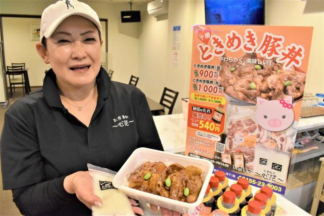 豚丼のたれ販売 帯広でスナックと飲食店営む富田さん