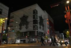 ビルのネオン、灯ることなく… 帯広市内の繁華街で時短営業開始 3