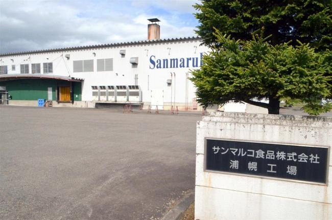 サンマルコ浦幌工場が一時操業停止 コロナで需要低迷 浦幌