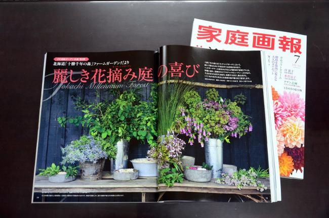 千年の森の花摘み庭を特集 家庭画報7月号