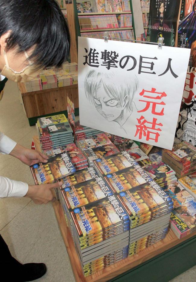 人気漫画「進撃の巨人」最終巻、十勝でも発売