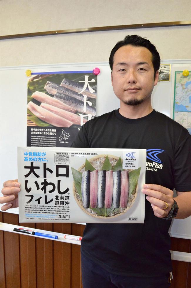 広尾の「大トロいわしフィレ」が機能性表示食品に 天然魚で国内初