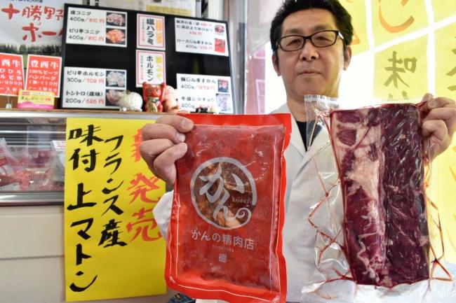 フランス産マトンの扱いを開始 管野精肉店
