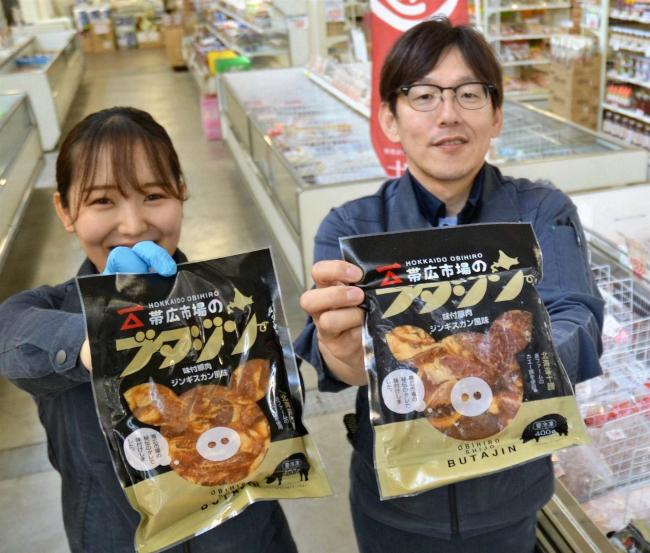 オリジナル「ブタジン」発売 大樹・源ファーム生産豚使用 帯広地方卸売市場