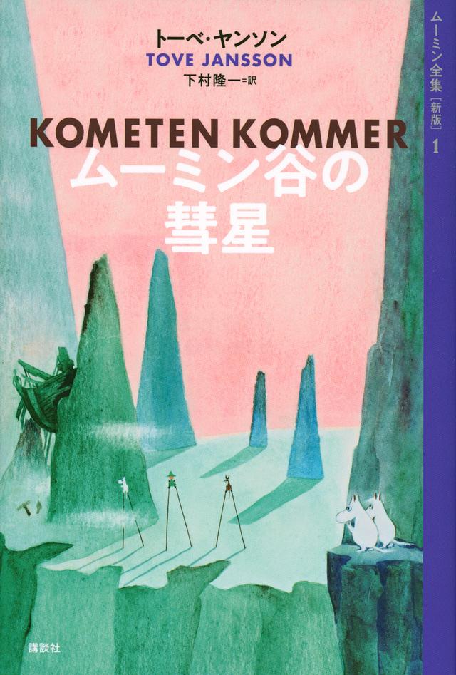 【写真】隠れた名著、教えます~BOOK(20)「ムーミン谷の彗星(新版)」【Chai】