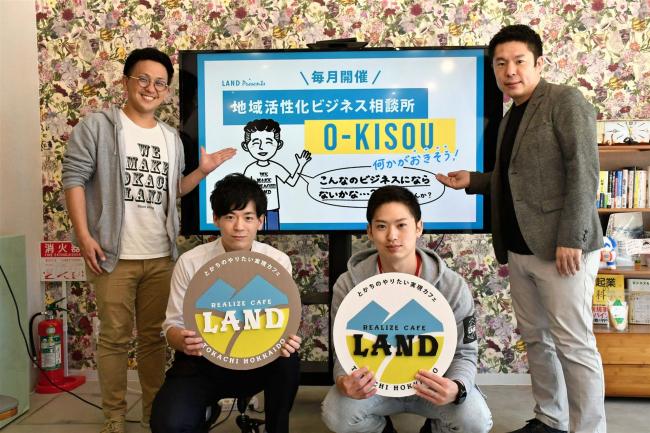 起業・創業のビジネス相談所「O-KISOU」を開設 LAND