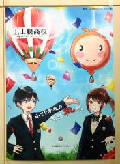 今年のPRポスターは生徒がデザイン 上士幌高校 2