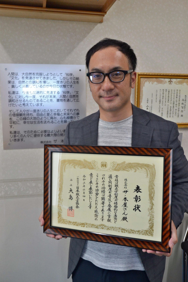 日本販売士協会から表彰、十勝初 ザ本屋さん