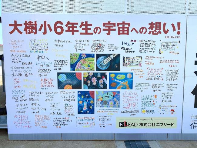 児童がISTのロケット応援メッセージ エフリードの看板に 大樹