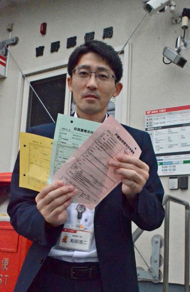 吉野、厚内郵便局が戸籍謄本などの交付開始 浦幌