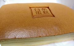 購入した台湾カステラ。厚さと大きさの割には重量も食感もものすごく軽い