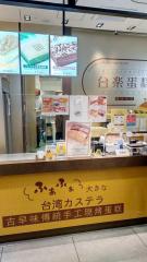 店舗外観。プレーンの他にも、チーズや抹茶、チョコレートもあった。