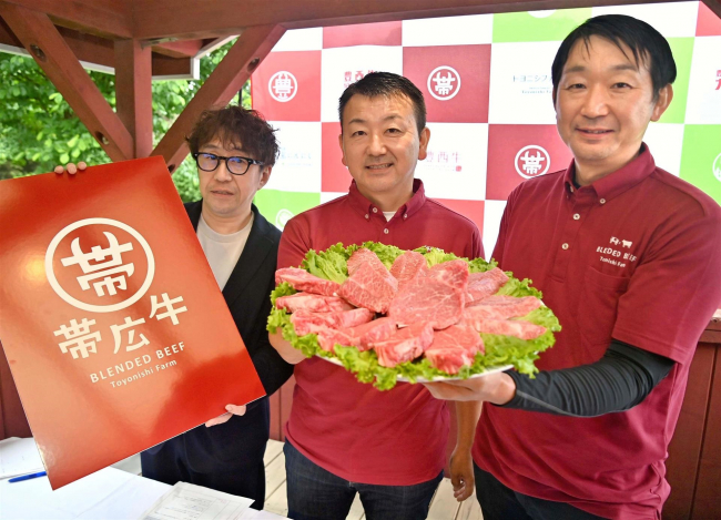 「中トロ」の牛肉を全国に トヨニシファームの新ブランド「帯広牛」