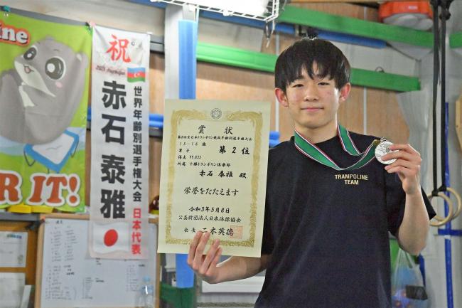 赤石泰雅トランポリン全日本年齢別選手権で準V けが克服、世界選手権日本代表決める