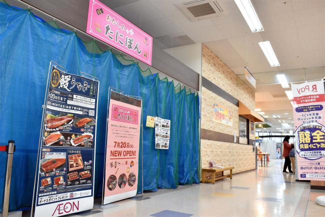「たにぽん」2店目、イーストモールに 谷保製菓