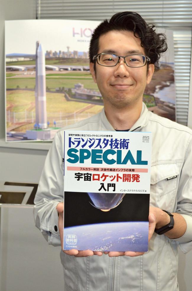 ISTのロケット開発入門本が出版 大樹