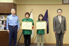 感謝状贈呈を受けた本田さん(右から2番目)と範国さん(同3番目)。左は野手署長、右は鈴木支部長。
