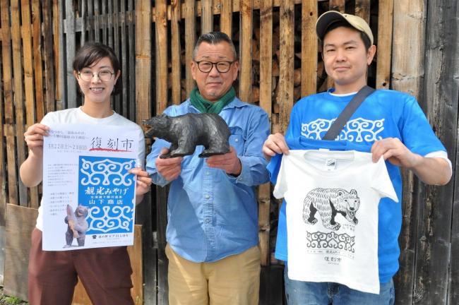 十勝川温泉の土産物店「山下商店」2日間限定で復刻市 士幌の道の駅で17、18日