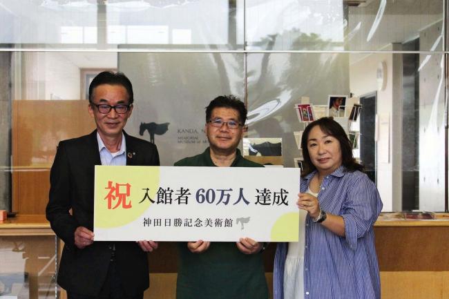 神田日勝記念美術館、来館60万人達成 鹿追