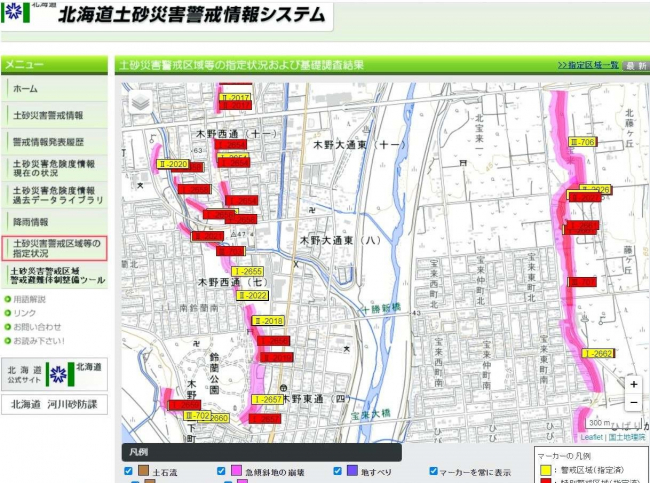 土砂災害危険241カ所を緊急点検 静岡災害受け 総合振興局