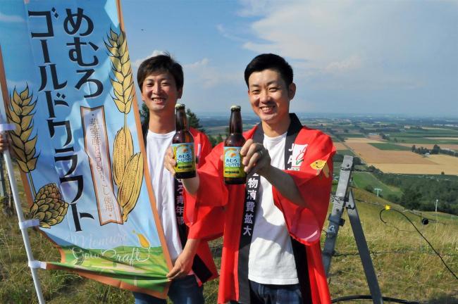 スイートコーンを使った地ビール誕生 JAめむろ青年部が開発