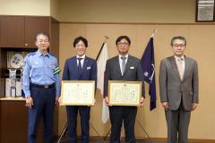 感謝状を受け取った鈴木さん(右から2人目)、佐藤さん(同3人目)。左は野手署長、右は鈴木支部長。