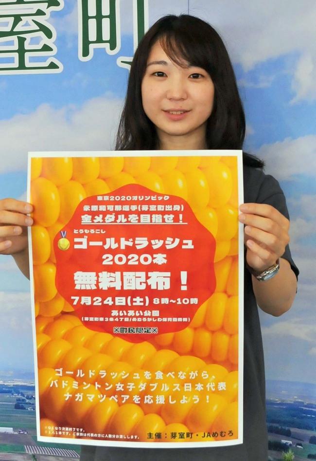 24日に「ゴールドラッシュ」無料配布 芽室 永原選手を応援