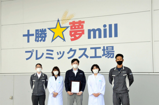 パンケーキミックス工場が「ISO22000」の認証取得 山本忠信商店