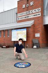 道の駅オーロラタウン93りくべつ前に設置されたポケふた(陸別)