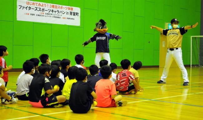 ファイターズスポーツキャラバン 野球教室など開催 芽室