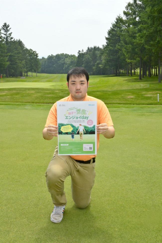親子でゴルフ場の芝を体験して 上士幌で来月1日