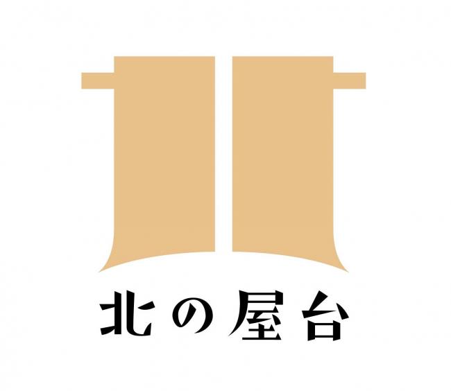 のれんあしらい… 北の屋台の新ロゴ決定 東京のデザイナー作 20周年事業