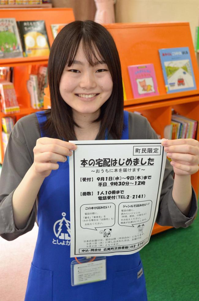広尾町図書館が本の宅配開始