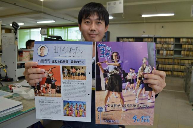 池田高校吹奏楽部が岩手・山田町の広報紙の表紙に 池田